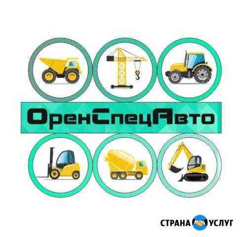Услуги / аренда спецтехники Оренбург