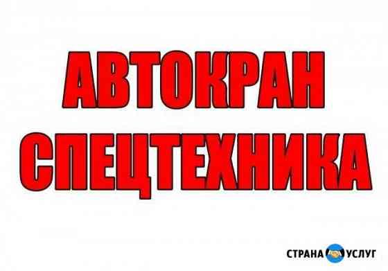 Кран 16т, 20т, 25тонн 22метра в Астрахани Астрахань