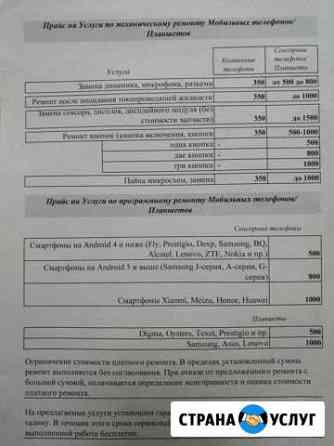 Ремонт сотовых телефонов Барнаул