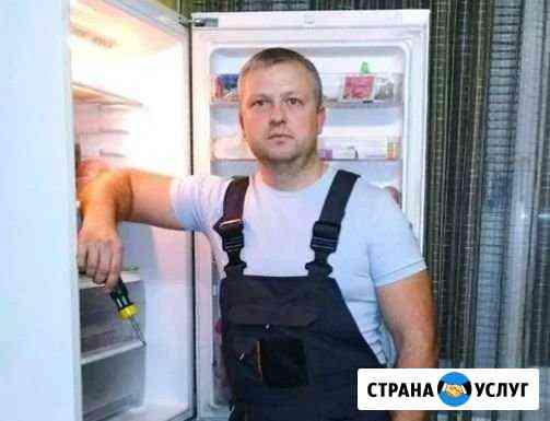Ремонт Холодильников Стиральных машин Барнаул