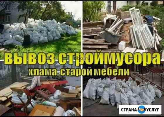 Вывоз мусора и старой мебели Чкаловск