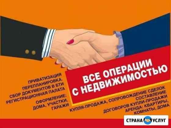 Юр. услуги, недвижимость Киров