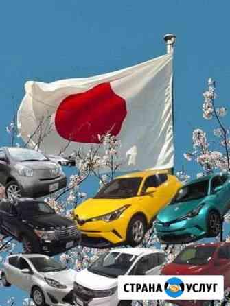 Авто под заказ с аукционов Японии. Без посредников Владивосток
