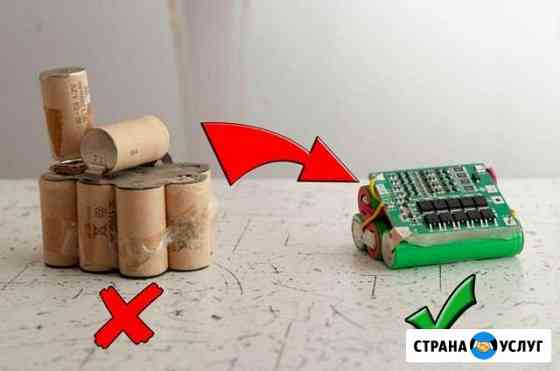 Переделка аккумуляторов шуруповертов на Li-ion Ростов-на-Дону