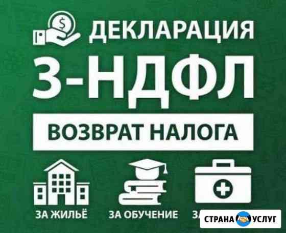 Декларация 3ндфл Нижний Новгород