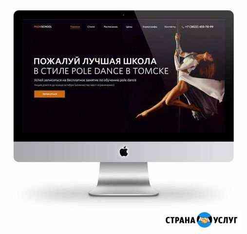 Лендинги (одностраничные сайты) Уфа