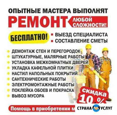 Ремонт квартир Соликамск