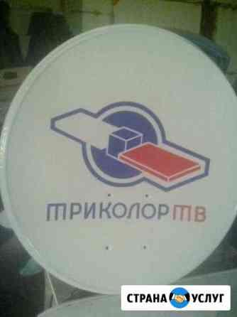 Триколор НТВ+ МТС спутниковые антены Новошахтинск