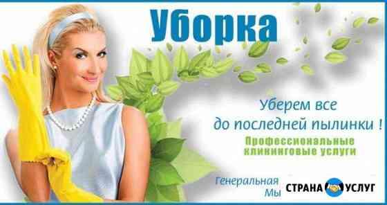 Клининг. Уборка помещений Хабаровск
