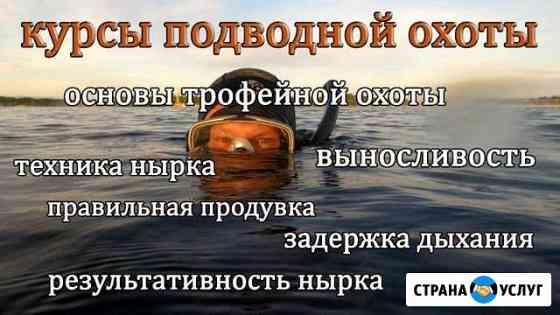 Подводная охота. Обучение. Курсы для начинающих и Уфа