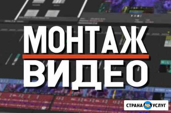 Монтаж видео Москва