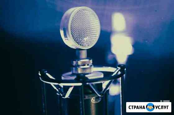 Студия звукозаписи Волгоград