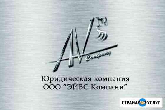 Юридическая компания AVs Company Екатеринбург