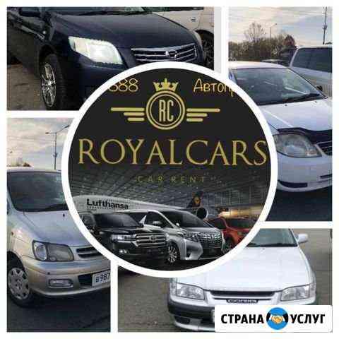 Автопрокат, аренда авто, прокат автомобилей, сдам Петропавловск-Камчатский