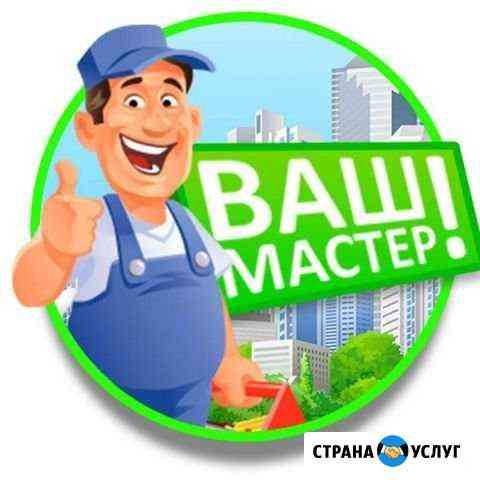 Мастер на час, плиточник, сантехник, электрик Казань