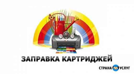 Заправка картриджей Санкт-Петербург
