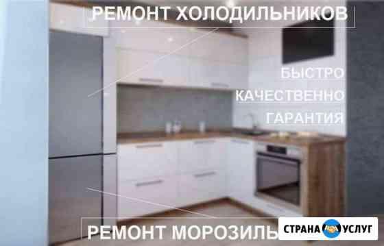 Ремонт холодильников в Кирове Киров
