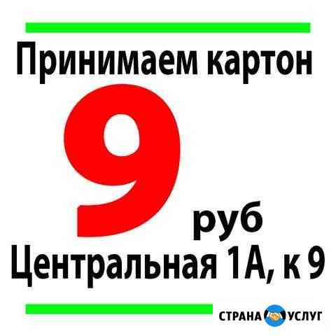 Прием картона, макулатуры, пленки, шредирование Ульяновск