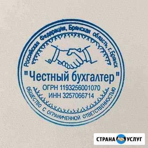 Бухгалтерские услуги,бухгалтерское обслуживание Брянск
