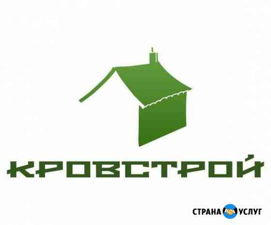 Кровельные и фасадные работы Вилючинск