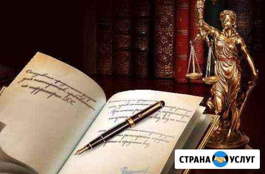 Юридицеские услуги Псков