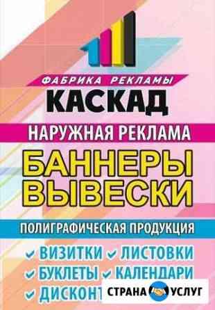 Изготовление и монтаж рекламы. Вывески Баннеры Вологда