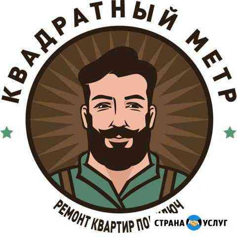 Ремонт квартир под ключ Сыктывкар