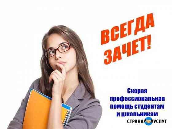 Диплом Курсовая Диссертация вкр Помощь Студентам Кемерово