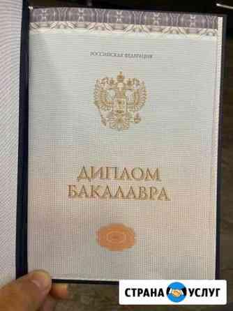 Диплом экстерном Омск