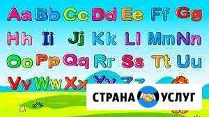 Репетитор по английскому Новокузнецк