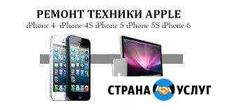 Ремонт любой сложности и разлочка Apple ID Калуга