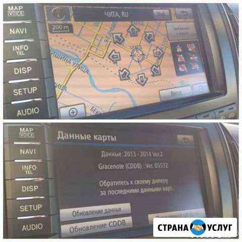 Навигация Toyota - Lexus Чита
