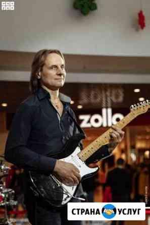 Уроки на гитаре Волжский
