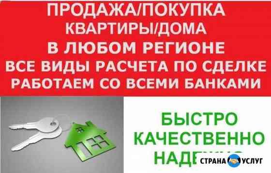 Продажа недвижимости, оформление сделок Ленинск-Кузнецкий