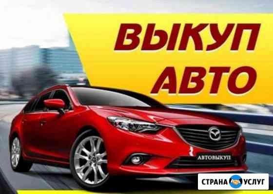 Выкуп авто в любом состоянии Курск