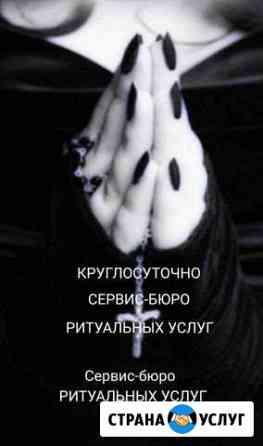 Ритуальные услуги,памятники, оградки Белгород
