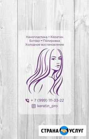 Печать визиток Новосибирск