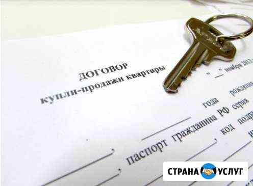 Подготовка проекта договора купли-продажи Ангарск
