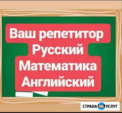 Репетитор Набережные Челны