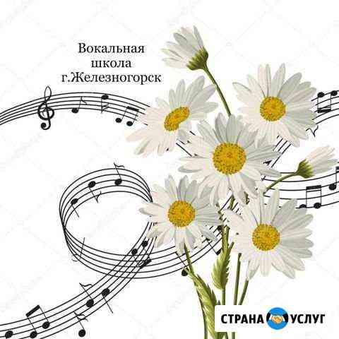 Занятия вокалом для детей и взрослых Железногорск