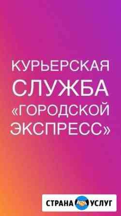 Курьерская доставка Нижний Новгород