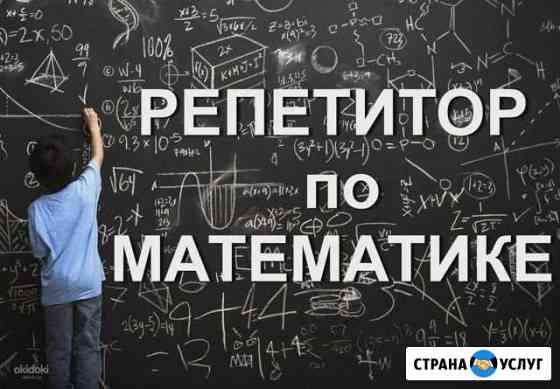 Репетитор по математике Новосибирск