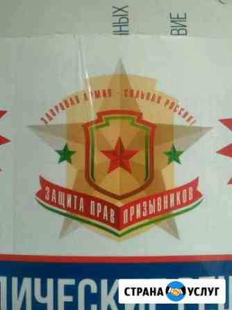Военный билет, быстро, законно Новосибирск