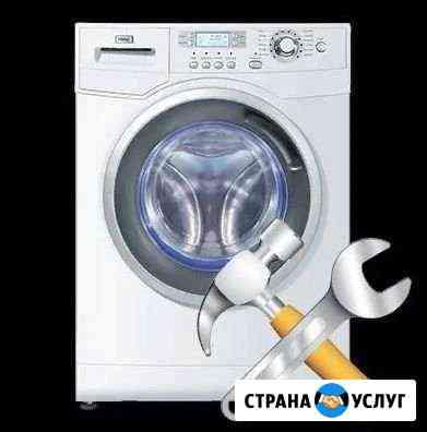 Ремонт стиральных машин. Качественно Кемерово