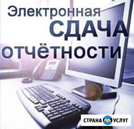 Бухгалтерские услуги+Электронная отчетность+3-ндфл Ижевск
