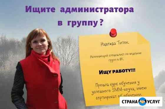 Администратор групп вк Смоленск