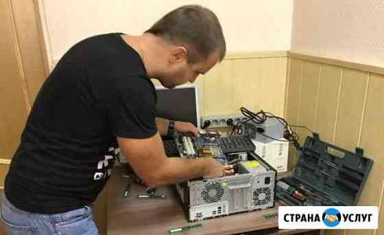 Компьютерный мастер на дом. Без выходных Новосибирск