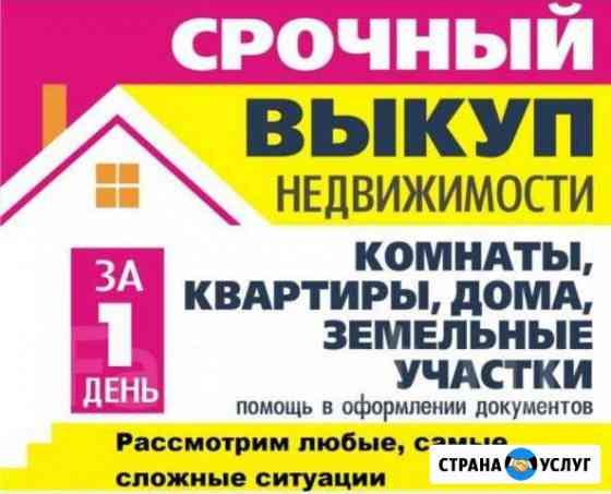 Срочный выкуп недвижимости Барнаул