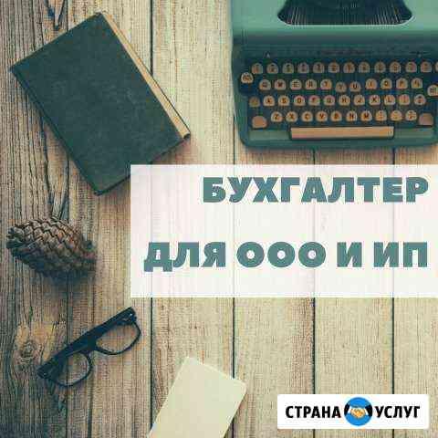 Бухгалтер для ооо и ип Саратов