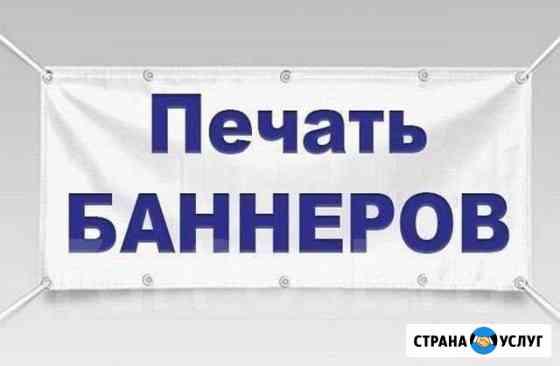Баннеры Москва